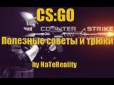 CS:GO гайд : Полезные советы и трюки