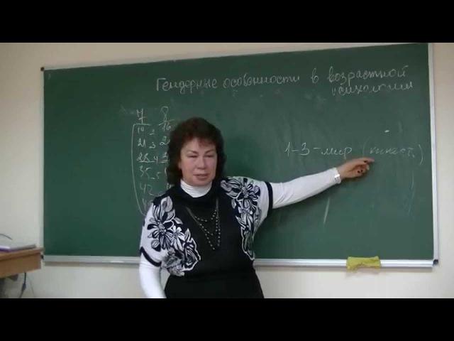 Гендерные особенности возрастной психологии, 2 из 2. Психолог Наталья Кучеренко. Лекция 03.