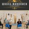 Школа живописи Евгения Станкевича