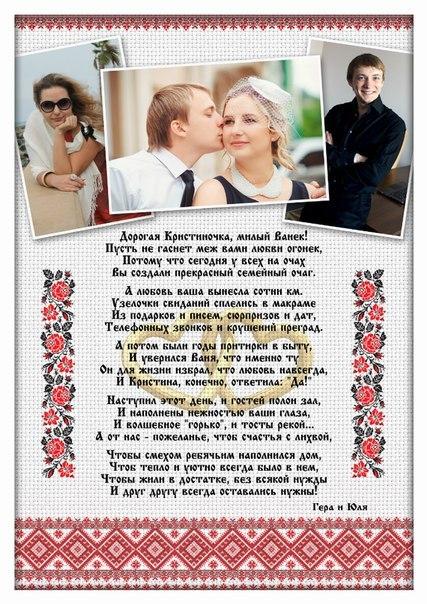 Поздравления на свадьбу индивидуальные