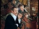 Шерлок Холмс и Доктор Ватсон Собака Баскервилей Орхидеи еще не зацвели