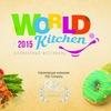 "Кулинарный фестиваль ""World Kitchen"""