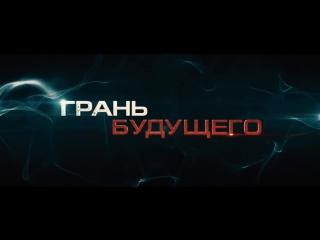 Грань будущего (2014) - Русский трейлер