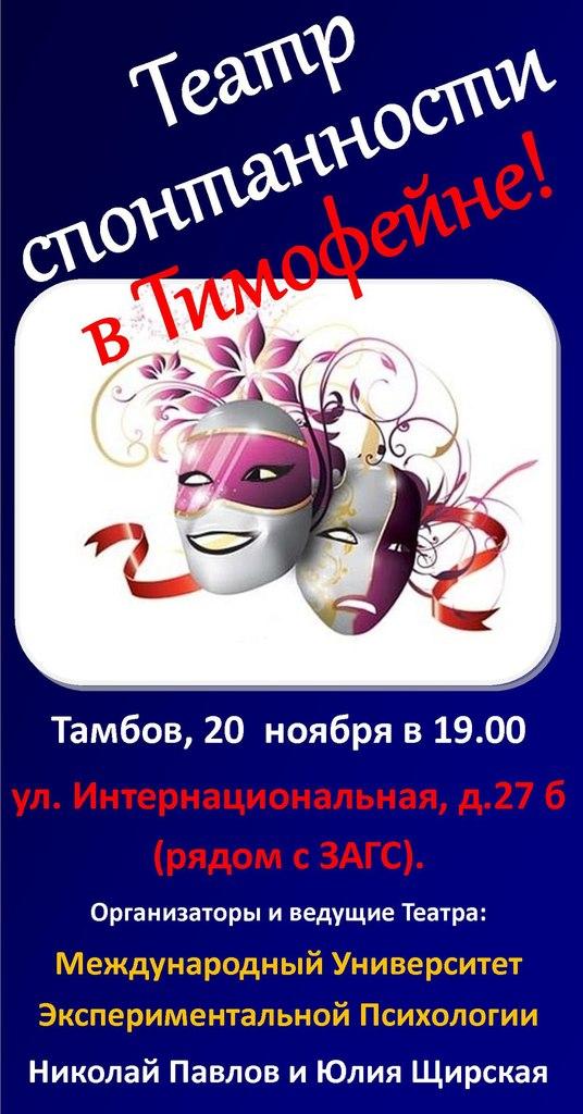 """Афиша Тамбов 20/11 """"Театр спонтанности"""" в ТИМОФЕЙНЕ!"""