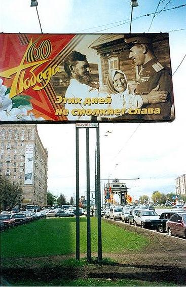 Праздничный плакат к 60-летию Победы. Москва, Кутузовский проспект. 2005 год