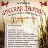 """Фестиваль """"Русская Дубрава"""" 7-9 августа 2015года"""