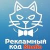 Рекламный-код.рф   Креативное интернет-агентство