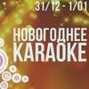 31/12 - Новый Год в Banka Soundbar!