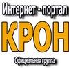Официальная группа интернет-портала КРОН