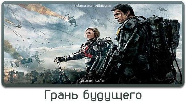 Edge of Tomorrow - Игра 3D Стрелялка Грань Будущего