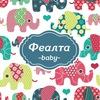 Товары для новорожденных Феалта-baby