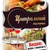 Ресторан ЦЕНТРАЛЬНЫЙ г. Люберцы