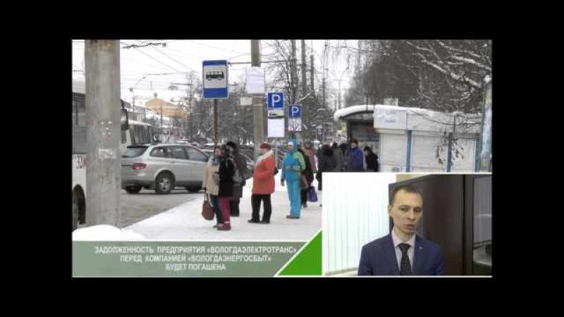 Актуальный комментарий: погашение задолженности «Вологдаэлектротранс» перед «Вологдаэнергосбыт»