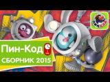 Пин-Код Смешарики - Сборник мультфильмов 2015 года (Все серии подряд)
