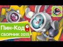 Пин-Код Смешарики - Сборник мультфильмов 2015 года Все серии подряд