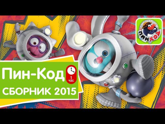 Пин Код Смешарики Сборник мультфильмов 2015 года Все серии подряд