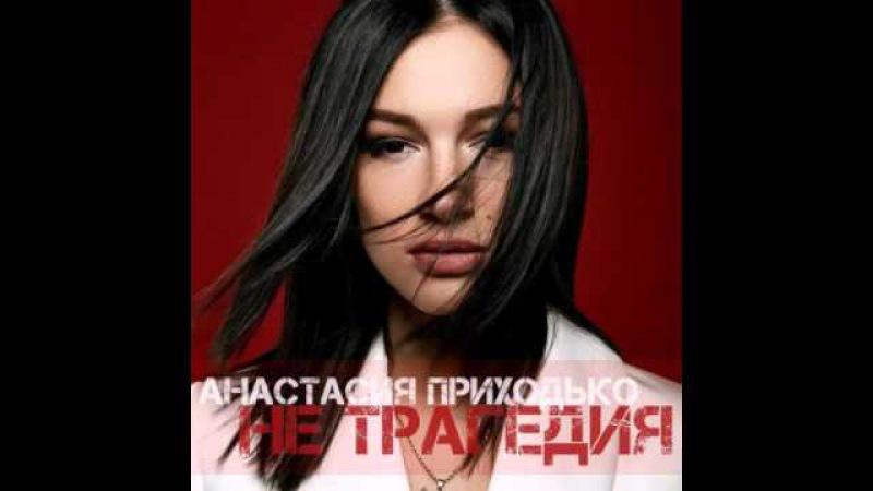 Анастасия Приходько - Не трагедия (ПРЕМЬЕРА на SM Music)