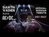 Darth Vader plays ACDC Riff Raff