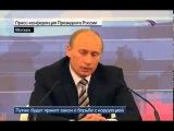 14.02.2008: Пресс-конференция Путина -