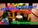 Играем в ЛЕГО! The Bricksperience