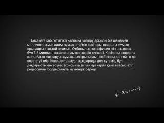 Елбасы - Нұрсұлтан Әбішұлы Назарбаев айтты. 3.