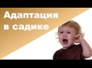 АДАПТАЦИЯ В ДЕТСКОМ САДУ ♥ Адаптация моего ребенка в садике
