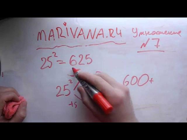 Маривана: мгновенное возведение в квадрат двузначного числа в уме