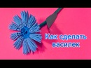 Как сделать василек модульное оригами для начинающих видео урок