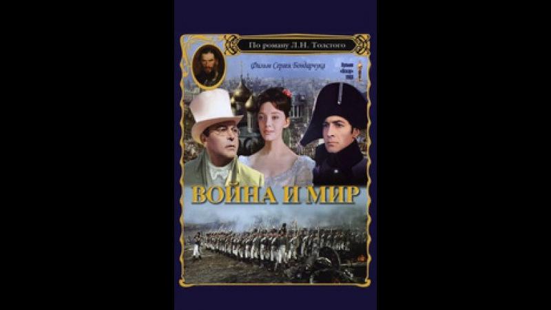 Война и мир серия 1 Андрей Болконский часть 1