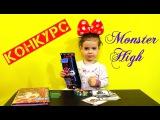 Конкурс на 3000 подписчиков Подарки от Монстер Хай обзор игрушек Monster High