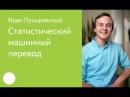 005. Статистический машинный перевод - Иван Пузыревский