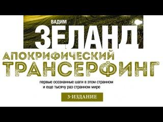 ► Вадим Зеланд – Апокрифический Трансерфинг /ЧАСТЬ 1 (Аудиокнига)