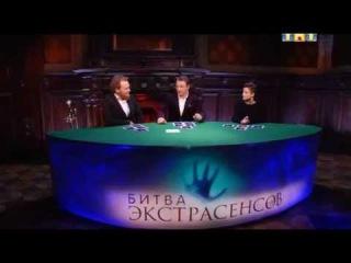 Битва экстрасенсов 15 сезон 12 выпуск (12 серия) 06.12.2014