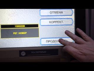 Как оплатить оплатить заказ Орифлейм в банкомате сбербанка, 2015