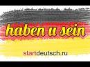 Важные немецкие глаголы: haben и sein