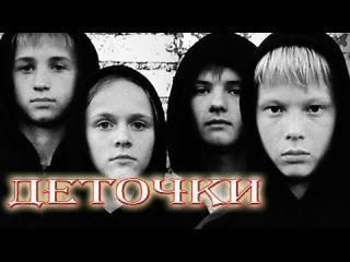 """ФИЛЬМ-БОМБА! ВЫВЕРНУЛ ДУШУ - """"Деточки"""" Криминал/Драма/Русские фильмы"""