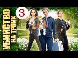 Убийство на троих 3 серия (сериал 2015) Детективная комедия