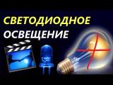 Светодиодное освещение для съемки видео на Youtube | Хромакей как сделать самому