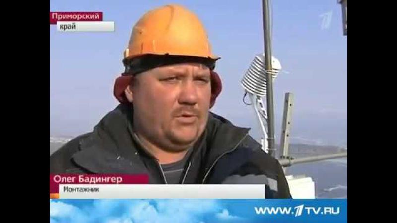 Владивосток Строительство моста на остров Русский завершается новости первый