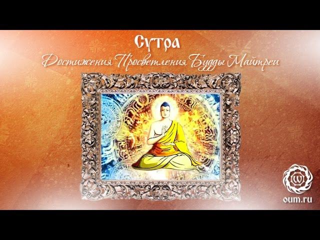Сутра Достижения Просветления Будды Майтреи
