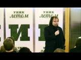 Александр Кушнир лекция