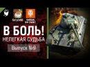 Нелегкая судьба - В боль! Выпуск №9 - от Sn1p3r90 и ФИЛЬМ ОФ ТАНКС [World of Tanks]