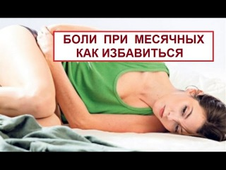 Как облегчить боль месячных в домашних условиях