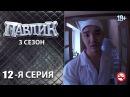 Павлик Наркоман - 3 сезон 12 серия