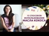 15 способов использования кокосового масла ШпилькиЖенский журнал