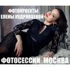 Фотопроекты Елены Кудрявцевой|Фотосессии|Москва
