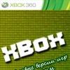 XBOX 360 ЦИФРОВЫЕ ВЕРСИИ ИГР!