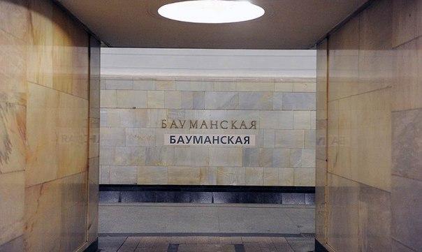Собянин открыл станцию метро «Бауманская» после капитального ремонта, Москва, Сергей Собянин