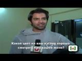 Интервью Баруна Собти (русские сабы) 2012 год - День Св.Валентина