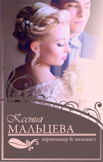 Ксения Мальцева